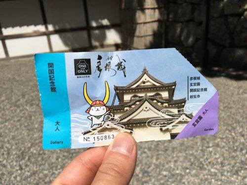彦根城のチケット