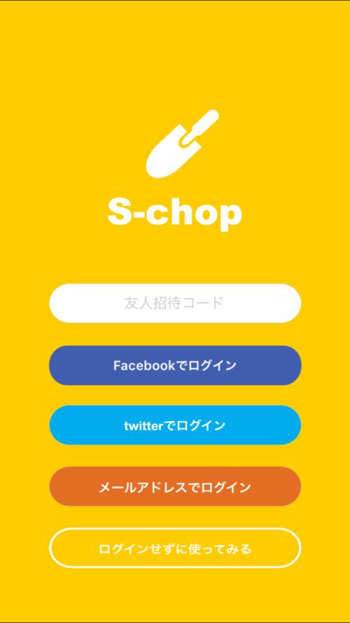 S-chopのトップ画面