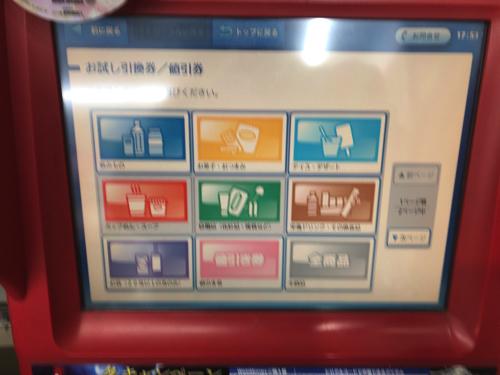 Loppiのクーポン発券画面(ジャンル選び)
