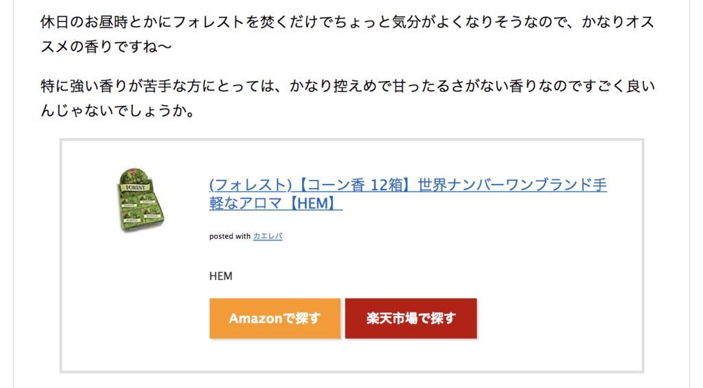Amazon・楽天のアフィリエイトリンク