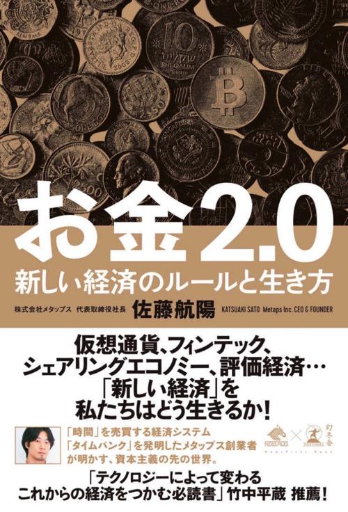 お金2.0表紙
