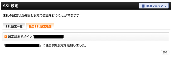 SSL設定完了画面