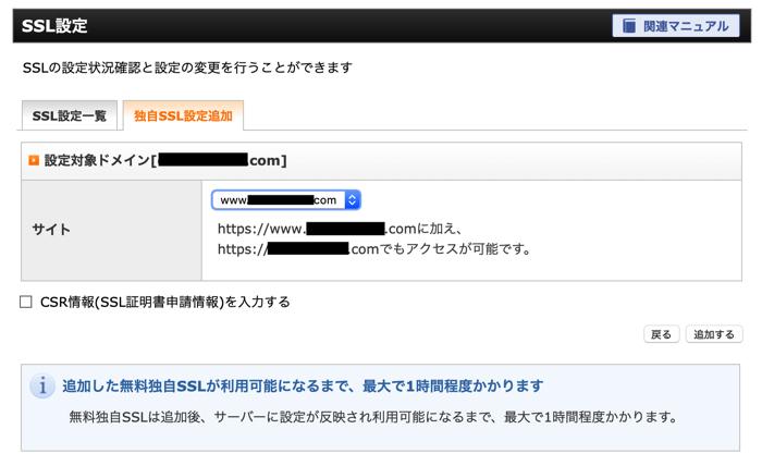 SSLの追加画面