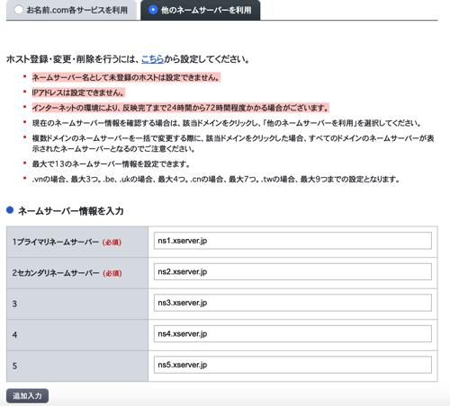 ドメイン側でのネームサーバの設定画面