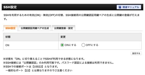 SSH設定をONにする