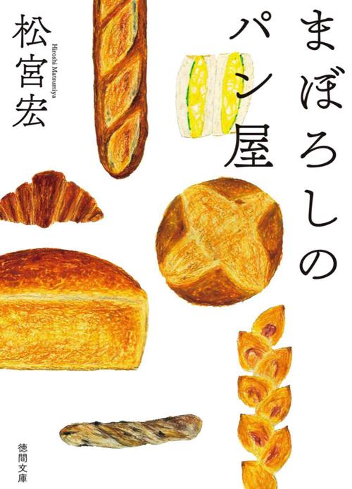 まぼろしのパン屋 表紙