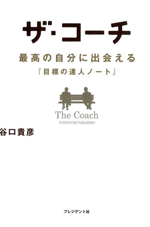ザ・コーチ 表紙