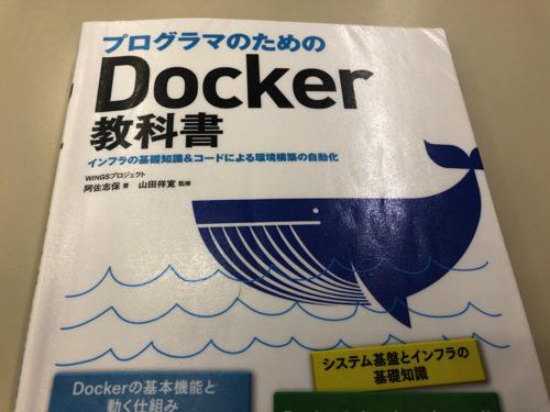 プログラマのためのDocker教科書表紙