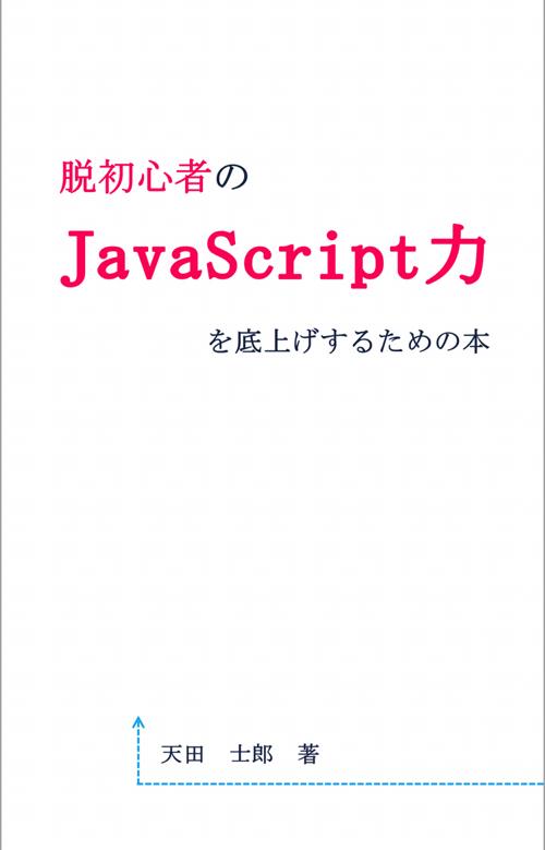 脱初心者のJavaScript力を底上げするための本 表紙