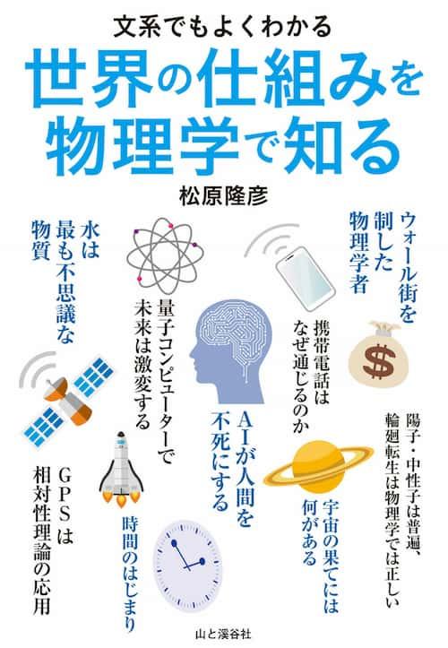 世界の仕組みを物理学で知る