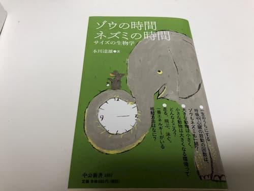 ゾウの時間ネズミの時間表紙