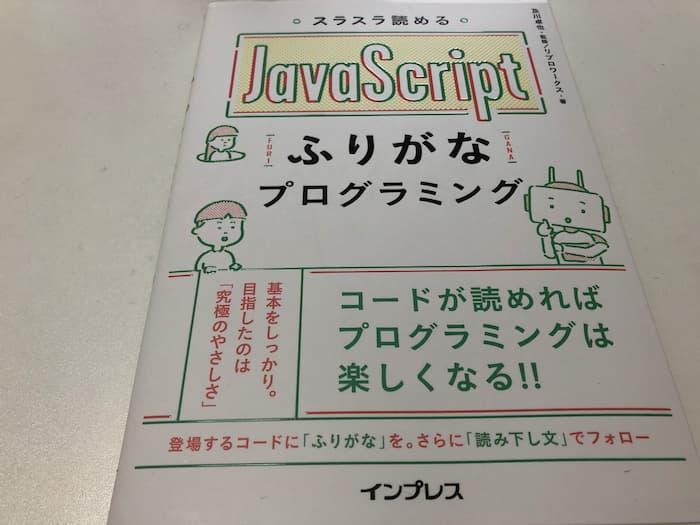 JavaScriptふりがなプログラミング