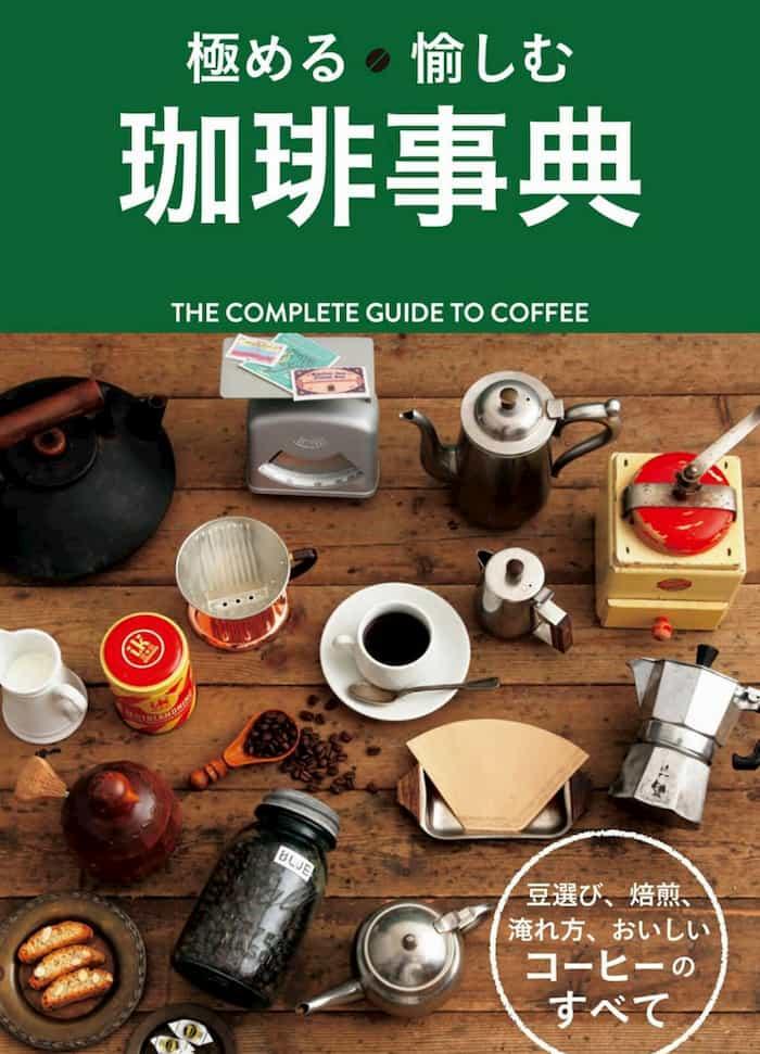極める愉しむ珈琲辞典