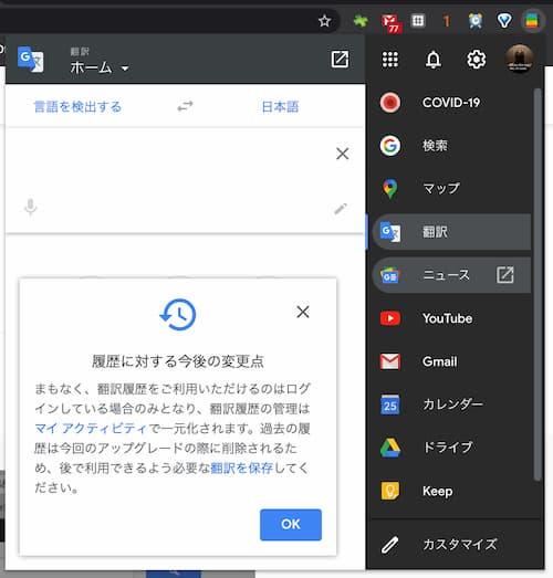 Black Menu for Googleの使用画面