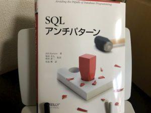 SQLアンチパターン