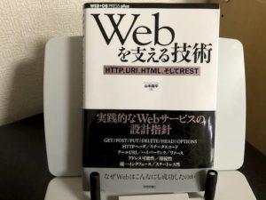 Webを支える技術 表紙