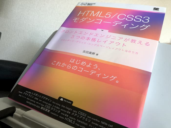 HTML5/CSS3 モダンコーディング 表紙