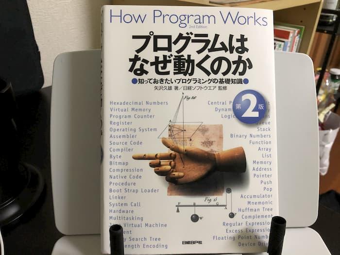 プログラムはなぜ動くのか第2版 表紙