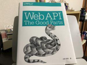 Web API: The Good Parts 表紙