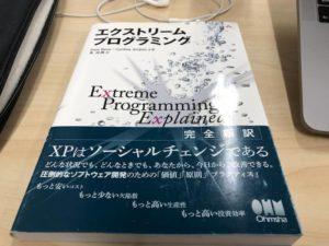 エクストリームプログラミング 表紙