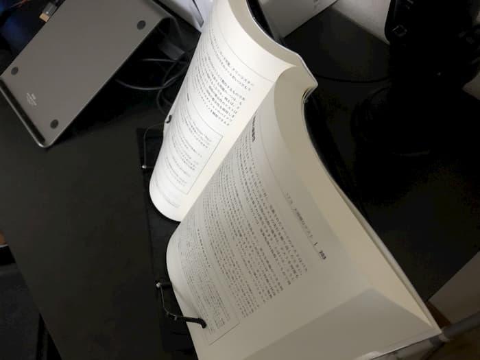 ブックスタンド厚い本