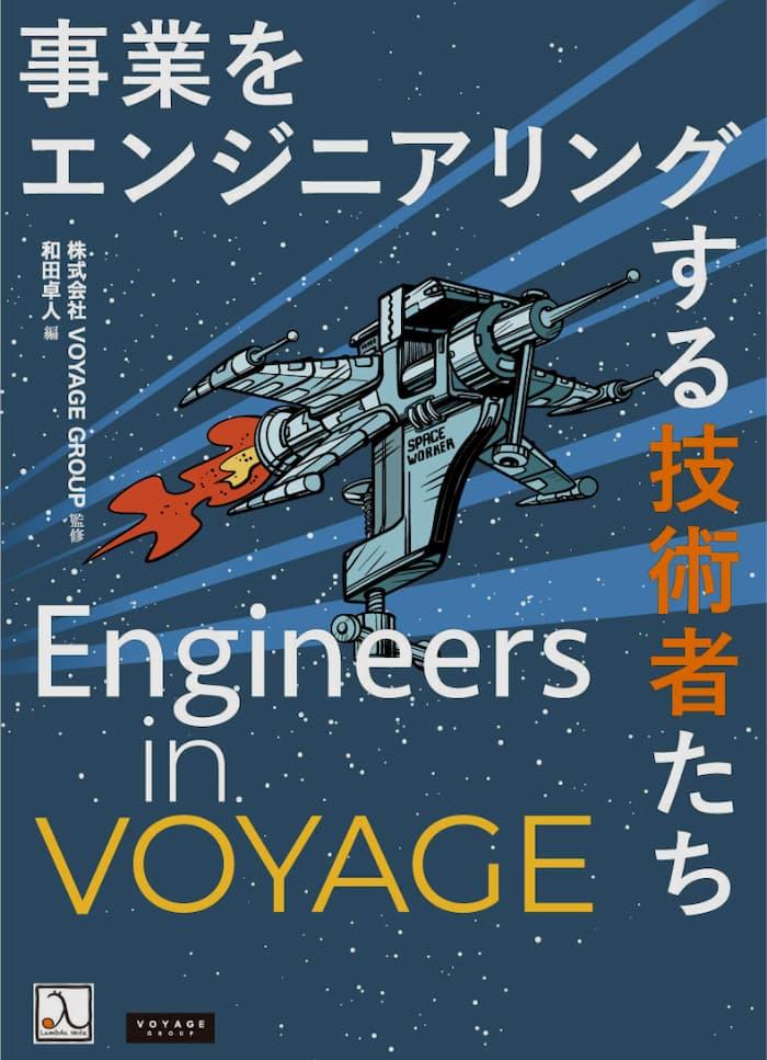 事業をエンジニアリングする技術者たち 表紙