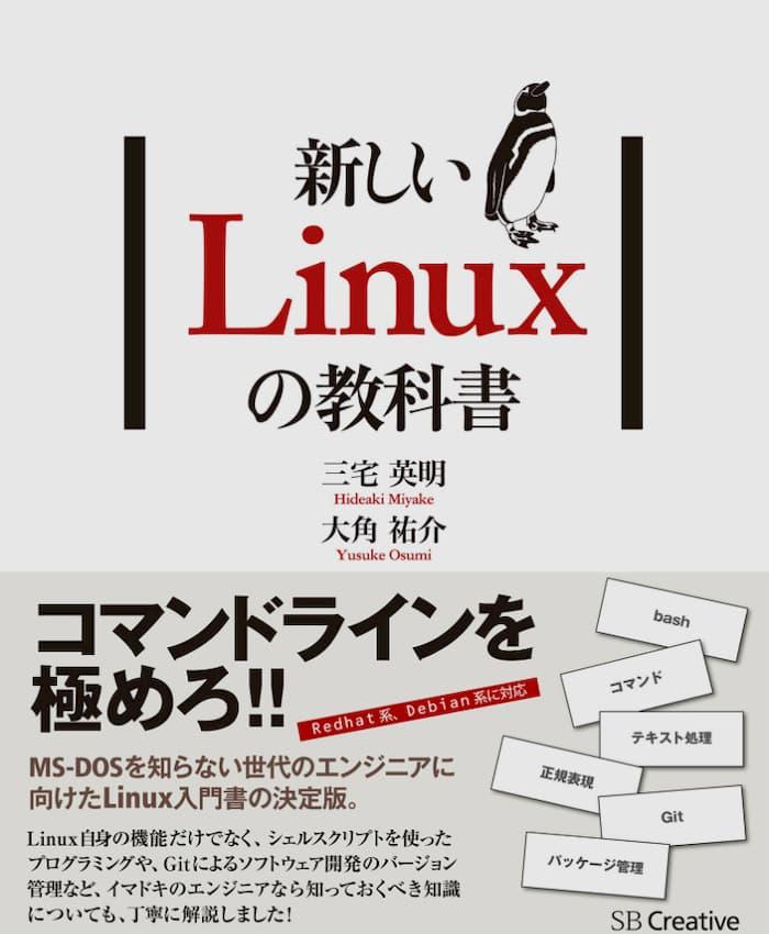 新しいLinuxの教科書 表紙
