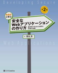 体系的に学ぶ安全なWebアプリケーションの作り方 表紙