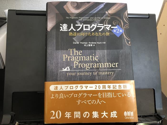 達人プログラマー第2版 表紙