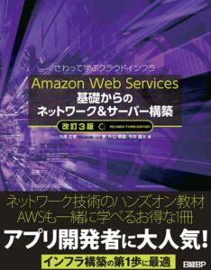 Amazon Web Services 基礎からのネットワーク&サーバー構築 改訂第3版 表紙