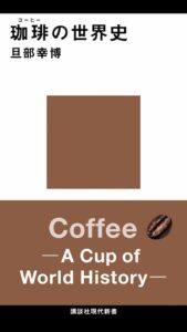 珈琲の世界史 表紙